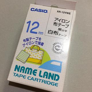 カシオ(CASIO)のネームランド アイロン布テープ 12㎜(テープ/マスキングテープ)