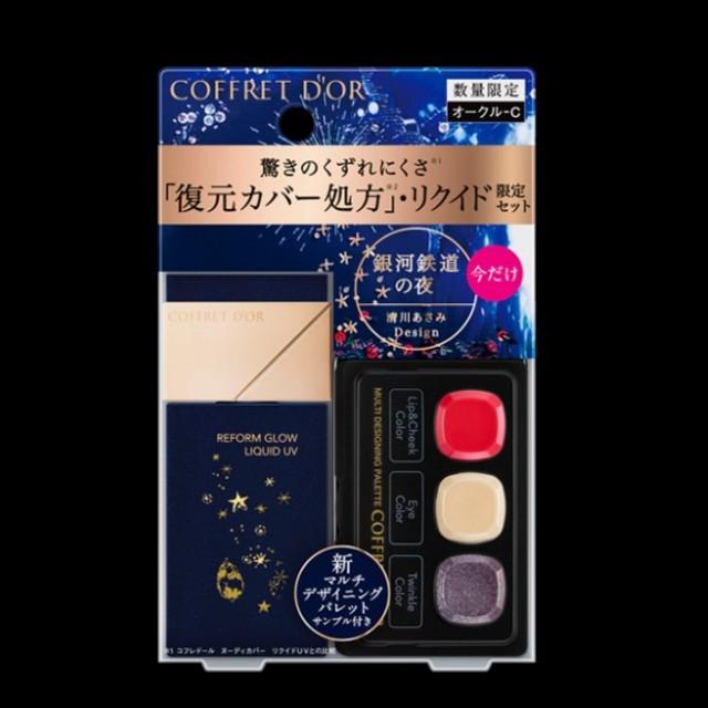 COFFRET D'OR(コフレドール)の新品コフレドールファンデーション リキッドファンデオークルC限定セット コスメ/美容のベースメイク/化粧品(ファンデーション)の商品写真