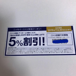 ニトリ - ニトリ 割引券
