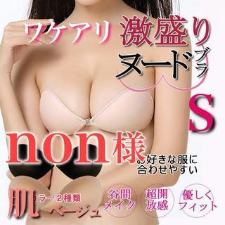 ★ワケアリ★S_黒 ヌードブラ シリコン 盛れる 谷間メイク 超開放感(ヌーブラ)
