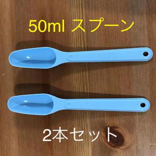 ワコウドウ(和光堂)の粉ミルク ぐんぐん はいはい スプーン 50ml 2本セット(スプーン/フォーク)