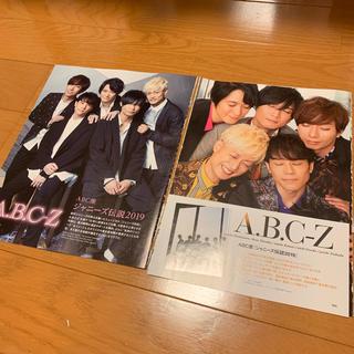 A.B.C.-Z - A.B.C-Z STAGE SQUARE Stagefan 切り抜き