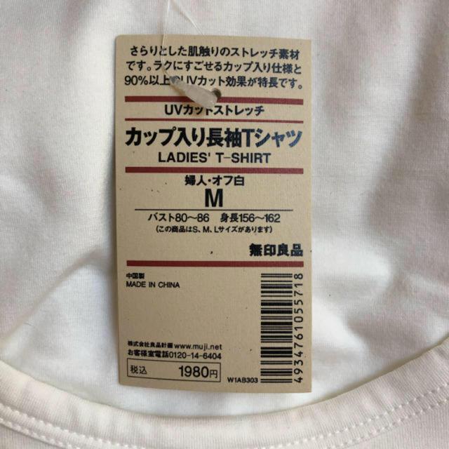 MUJI (無印良品)(ムジルシリョウヒン)の無印良品 カップ入り長袖シャツ レディースの下着/アンダーウェア(アンダーシャツ/防寒インナー)の商品写真