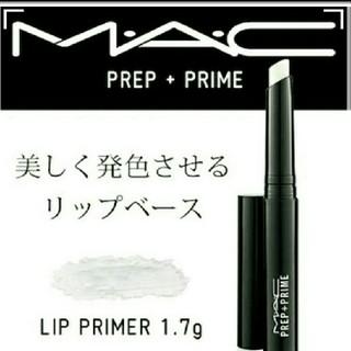MAC - プレッププライムリップ