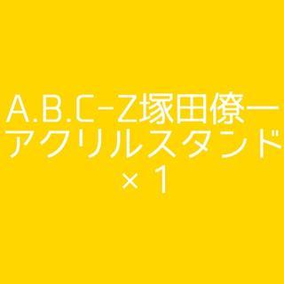 A.B.C.-Z - 即購入可 A.B.C-Z 塚田僚一 アクリルスタンド ×1