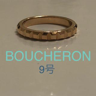 ブシュロン(BOUCHERON)の美品ブシュロン クルド パリ リング 指輪 ディアマン K18PG  (リング(指輪))