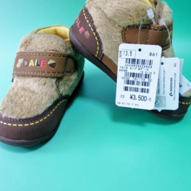 チップ&デール(チップアンドデール)の【チップ&デール】ベビーブーツ/茶/ディズニー *14.5cm* 新品 キッズ/ベビー/マタニティのキッズ靴/シューズ(15cm~)(ブーツ)の商品写真