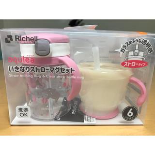 リッチェル(Richell)のRichell いきなりストローマグセット(マグカップ)