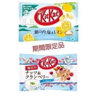 ネスレ(Nestle)の限定品 キットカット 瀬戸内 塩&レモン、毎日のナッツ&クランベリー ヨーグルト(菓子/デザート)