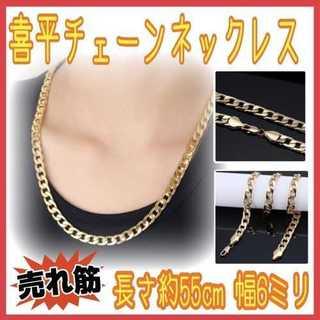 ゴールドカラー 喜平チェーン ネックレス 長さ56cm メンズ レディース(ネックレス)