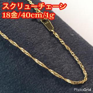 【正規品/本物18金】40cm/1g/スクリューチェーン(ネックレス)