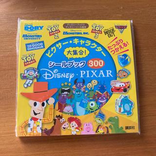 トイ・ストーリー - ピクサー・キャラクター大集合! シールブック300 (ディズニーブックス)