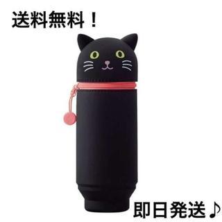 【感謝★特売】バカ売れ! スタンドペンケース クロネコ 可愛い 筆箱