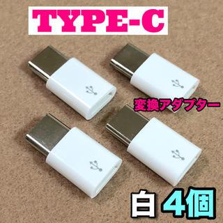 ◆白4個◆MicroUSBケーブル to Type-C 変換アダプター