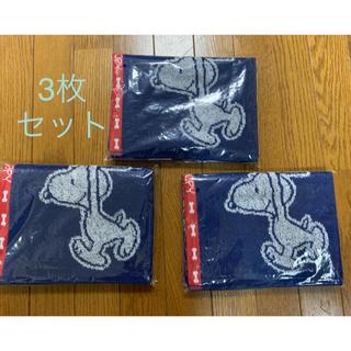 SNOOPY - ローソン スヌーピー ふんわりタオル 3枚セット