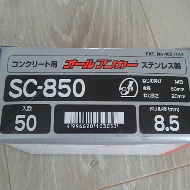 ステンレス sus オールアンカー 850 インテリア/住まい/日用品のインテリア/住まい/日用品 その他(その他)の商品写真