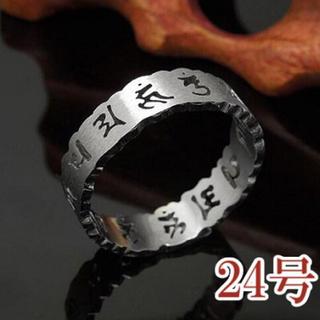 マントラ魔除けリング24号 シルバー(リング(指輪))