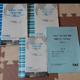 TAC出版