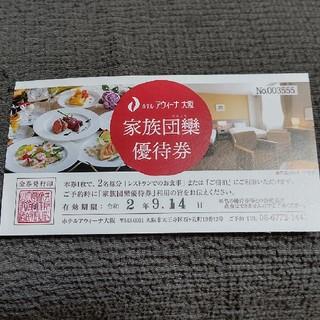ホテルアウィーナ 食事券 宿泊券(宿泊券)