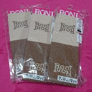 ロニィ(RONI)の新品■RONI■レッグウォーマー■ブラウンM(レッグウォーマー)