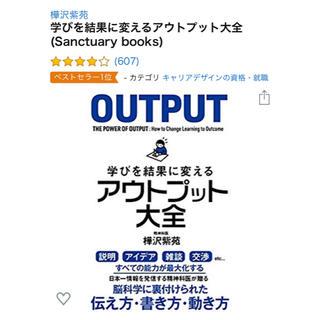 アウトプット大全 本(ビジネス/経済)
