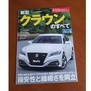 トヨタ(トヨタ)の☆トヨタ クラウンのすべて 15代目  S22# 型🎵(カタログ/マニュアル)