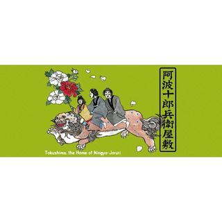 徳島県立 阿波十郎兵衛屋敷 入場券2枚(伝統芸能)