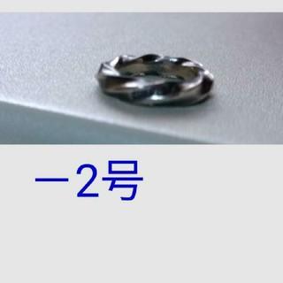 シルバー925 ツイスト リング 燻し銀仕上げ サイズ1号より小さい-2号(リング(指輪))