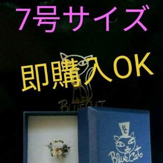 未使用美品 男女兼用 ブルーキャット シルバー925 ヤモリ リング サイズ7号(リング(指輪))