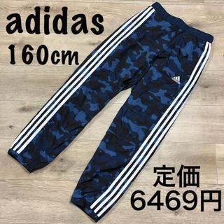 アディダス(adidas)の160 アディダス キッズパンツ 長ズボン シャカパン シャカシャカパンツ(パンツ/スパッツ)