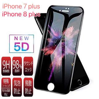 iPhone - iPhone7plus iPhone8plus  全面保護 ガラスフィルム