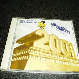 CD「横浜ベイスターズ選手別応援歌 2001」(その他)