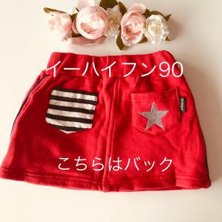 ブリーズ(BREEZE)の美品♡イーハイフン♡スカート90(スカート)