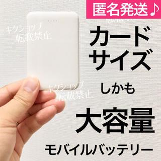モバイルバッテリー 6800mAh iPhone Android 対応