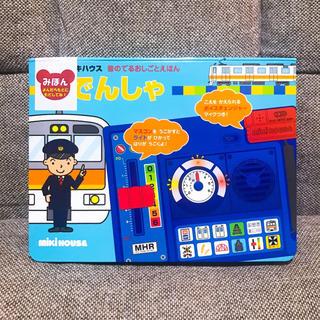 ミキハウス(mikihouse)の【新品未使用】mikiHOUSE 音のでるおもちゃ絵本 でんしゃ ミキハウス(知育玩具)