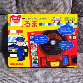 ミキハウス(mikihouse)の【新品未使用】mikiHOUSE 音のでるおもちゃ絵本 くるま ミキハウス(知育玩具)