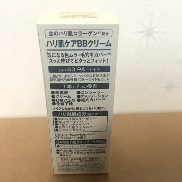 Dr.Ci Labo(ドクターシーラボ)の新品未開封 ドクターシーラボ BBクリーム エンリッチリフト(LN18) 30g コスメ/美容のベースメイク/化粧品(BBクリーム)の商品写真