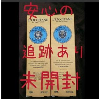 L'OCCITANE - 新品未開封 2本割引 ロクシタン ハンドクリーム 150ml