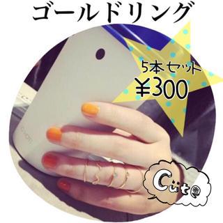 ゴールドリング オシャレ 5個セット 可愛い(リング(指輪))