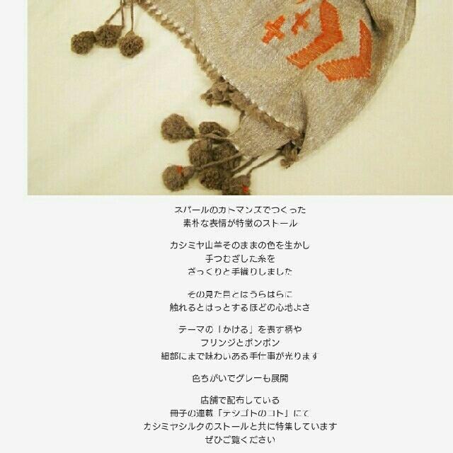45rpm(フォーティーファイブアールピーエム)のパラスパレス レディースのファッション小物(ストール/パシュミナ)の商品写真
