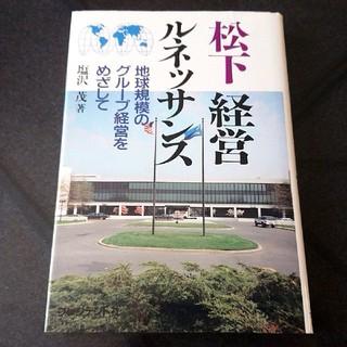 松下経営ルネッサンス 地球規模のグループ経営をめざして 書籍