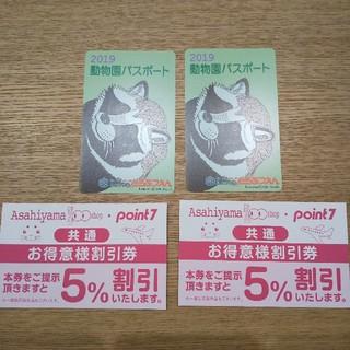 北海道 旭山動物園 年間パスポート2枚セット(動物園)
