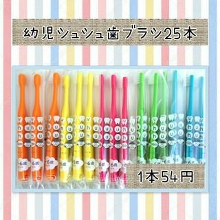 セール‼️幼児シュシュ歯ブラシ25本(歯ブラシ/歯みがき用品)