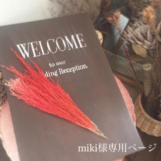 miki様専用ページ【赤いパンパスグラスご確認用】(ドライフラワー)