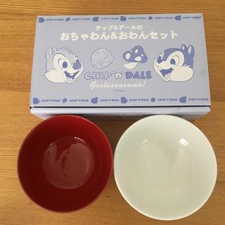 チップアンドデール(チップ&デール)のチップとデール お茶碗&お椀セット(食器)