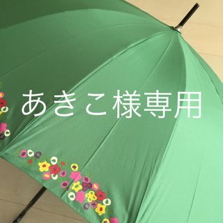 シビラ(Sybilla)のあきこ様専用ページです(傘)