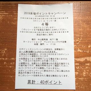 JRA 来場ポイントキャンペーン 4等 レシート 競馬