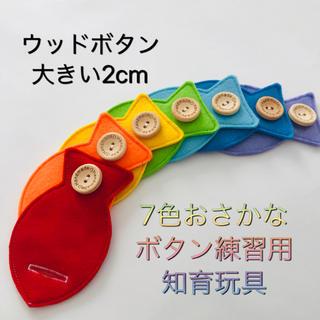 7色おさかな♪ボタン練習用知育玩具 大きい2cmボタン