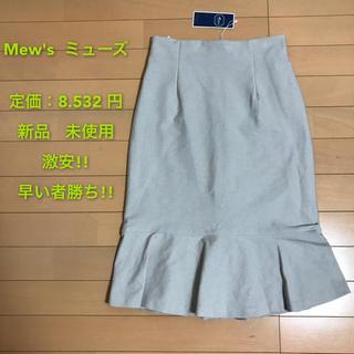ミューズ(Mew's)の定価8.532円✨Mew's スカート💪(ひざ丈スカート)