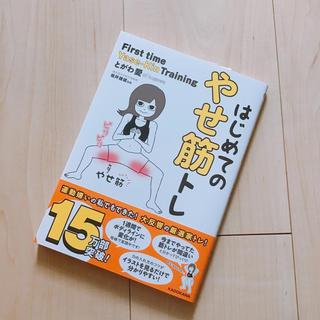角川書店 - はじめてのやせ筋トレ